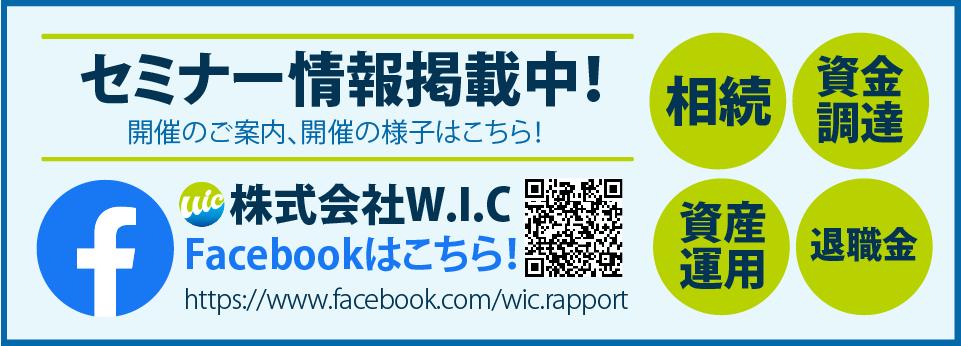 株式会社W.I.CのFacebookはこちら